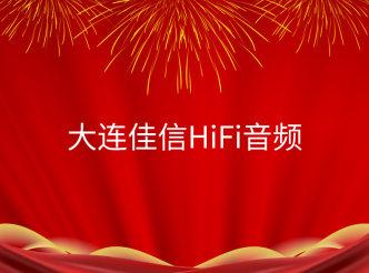 大连佳信HIFI音频